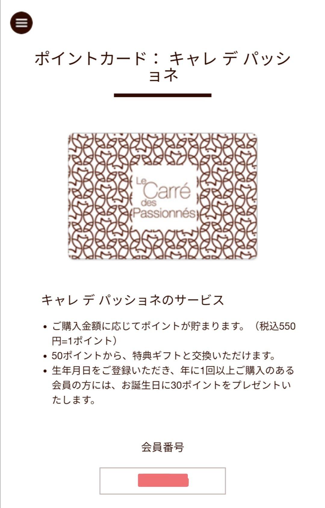 ラ・メゾン・デュ・ショコラ(la maison du chocolat)の新しいポイントカード:キャレデパッショネ